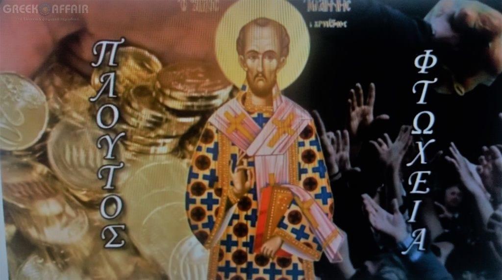 Ο πλούτος και η φτώχεια, του Αγίου Ιωάννη του Χρυσόστομου. | GreekAffair.gr