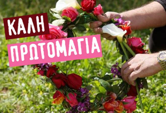 Πρωτομαγιά: Η γιορτή της άνοιξης καλό μήνα !   GreekAffair.gr