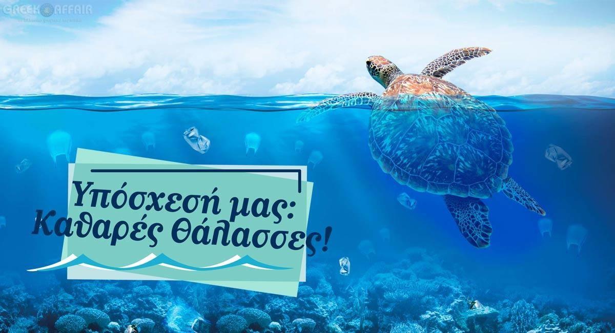 καθαρες-θαλασσες