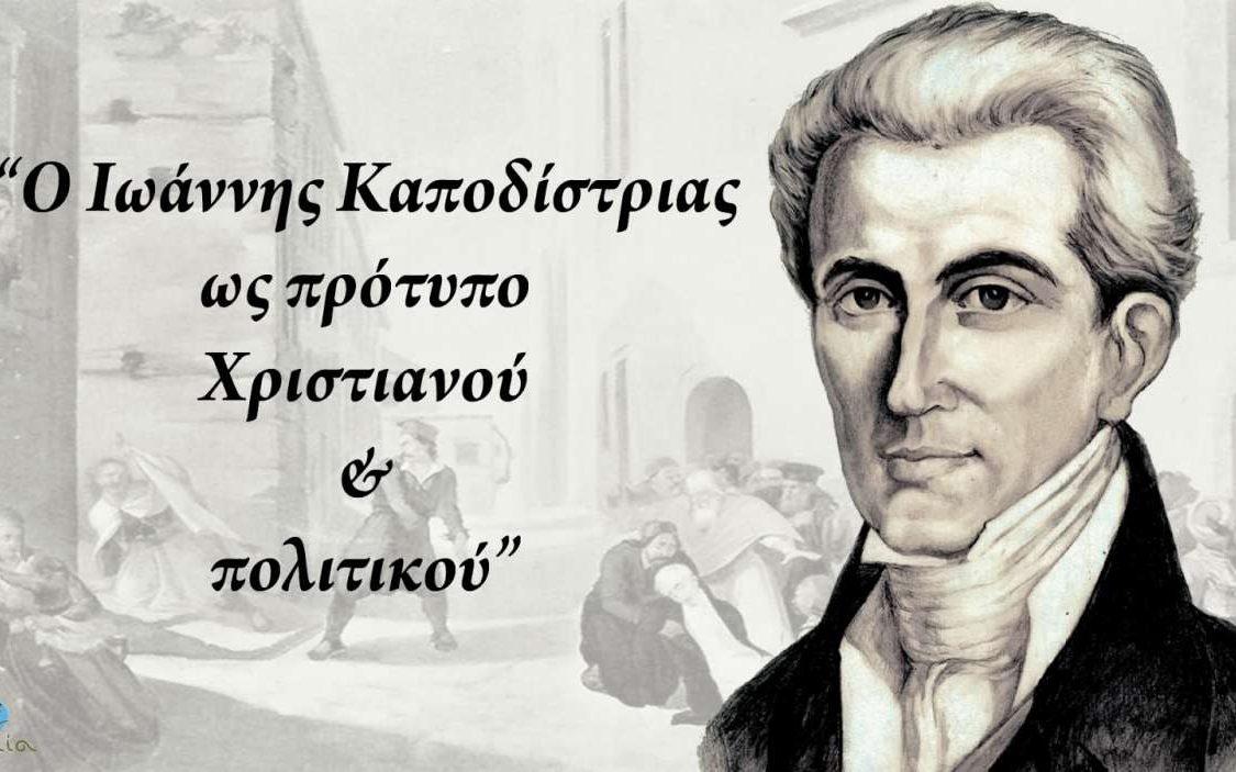 Σαν σήμερα 17 Ιανουαρίου του 1817 ο Ιωάννης Καποδίστριας γίνεται ...